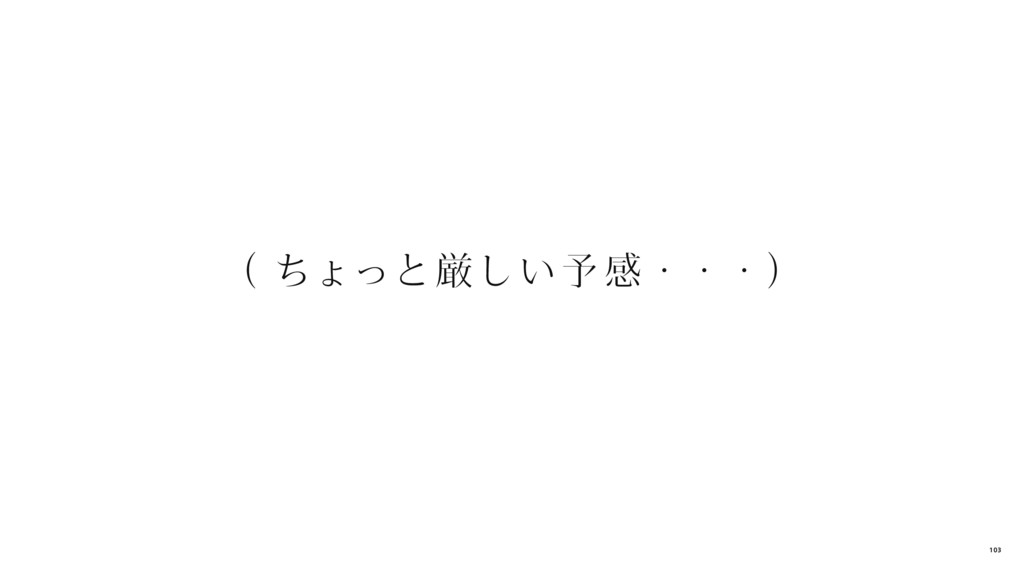 ( ちょっと厳しい予感・・・) 103