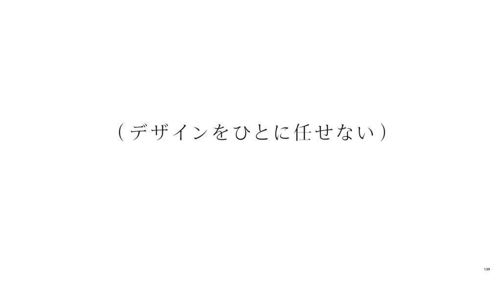 (デザインをひとに任 せない) 139
