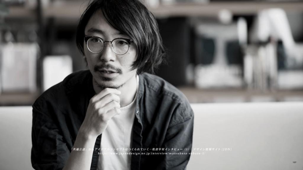「 共 通 言 語 」からア イデ ア や コン セプトは つくられ ていく-松 倉 早 星 ...