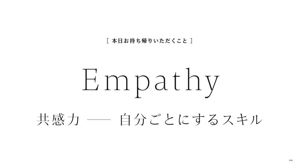 共 感力 ─ 自分ごとにするスキル [ 本日お 持ち帰りいただくこと ] Empathy 174