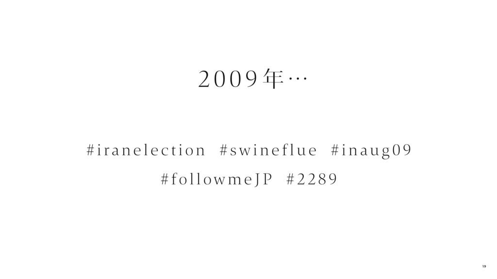 2 009 年… # i r a nelec t ion #s w i nef l u e #...
