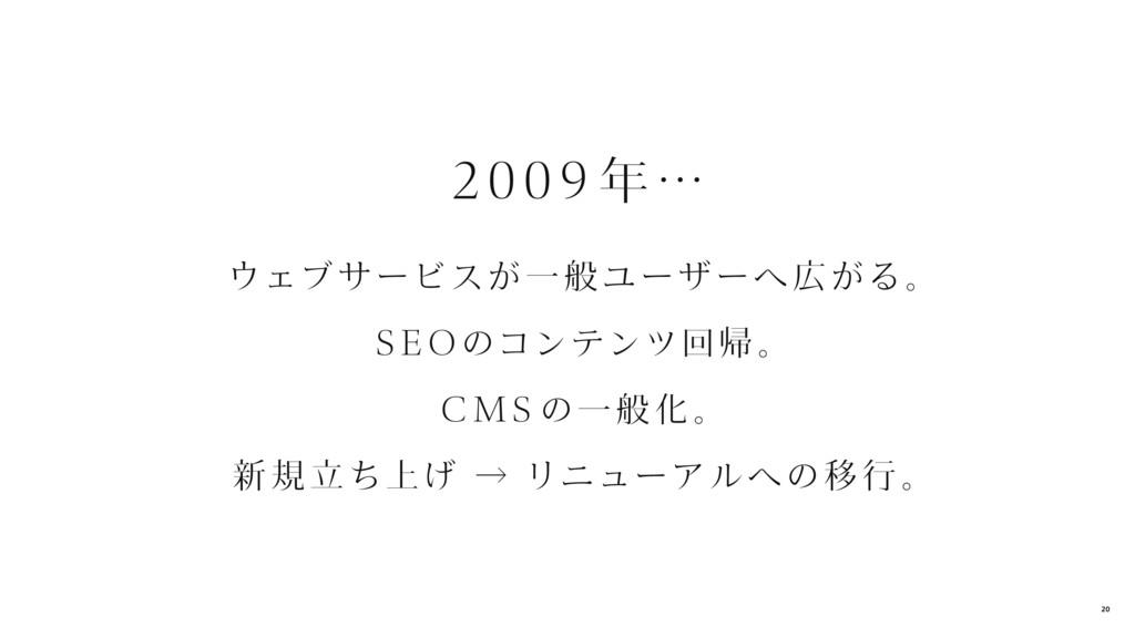 2 009 年… ウェブ サービスが一 般 ユーザーへ 広がる。 SEOのコンテンツ回帰 。 ...