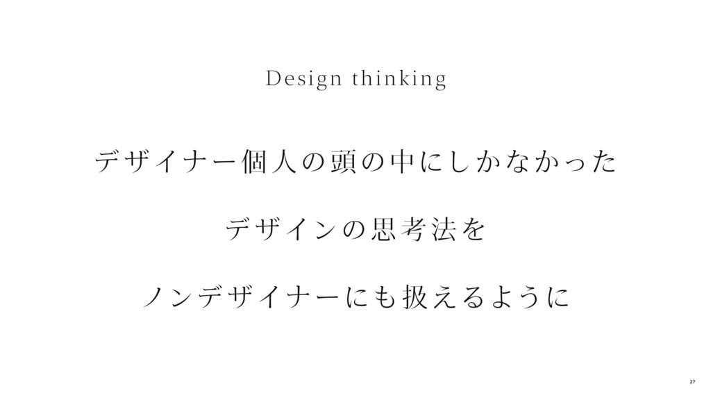 デザイナー個人の頭の中にしかなかった デザインの思 考 法を ノンデザイナーにも扱えるように ...