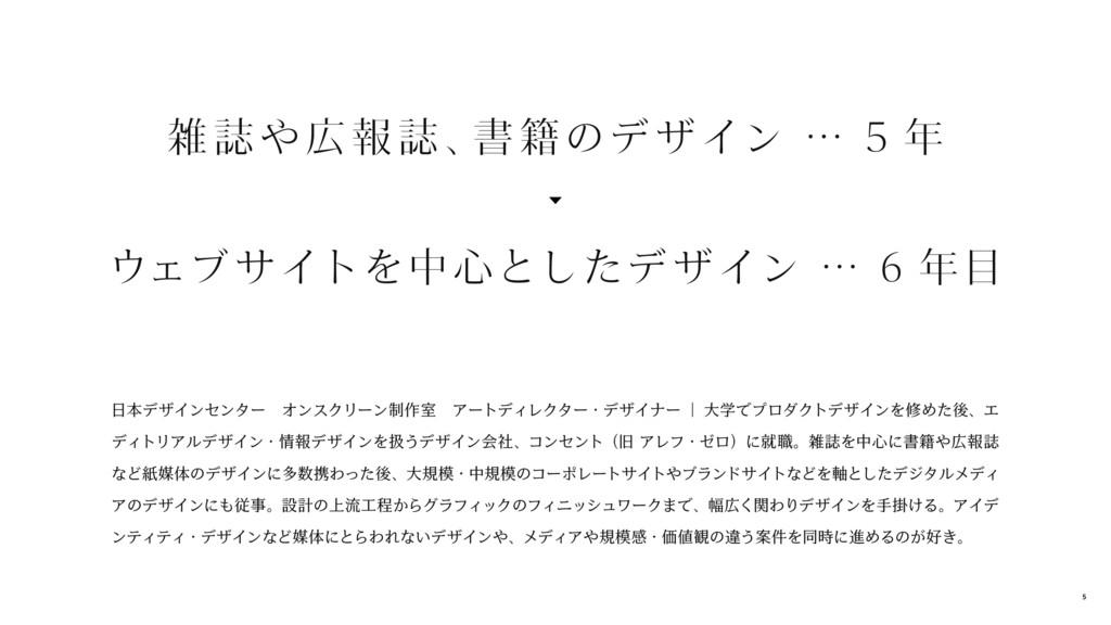 日本デザインセンター オンスクリーン制作室 アートディレクター・デザイナー   大学でプロダク...
