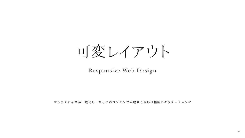Responsive Web Design 可変レイアウト マ ル チ デ バ イ ス が 一...