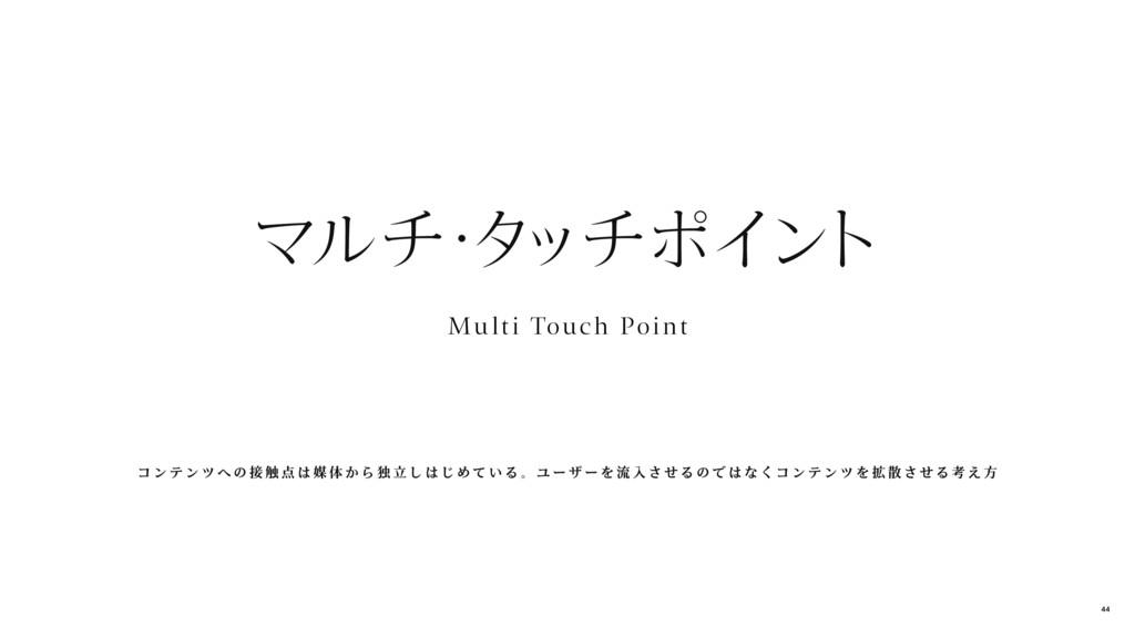 Mu lti Touch Point マルチ ・ タ ッチポイン ト コ ン テ ン ツ へ ...