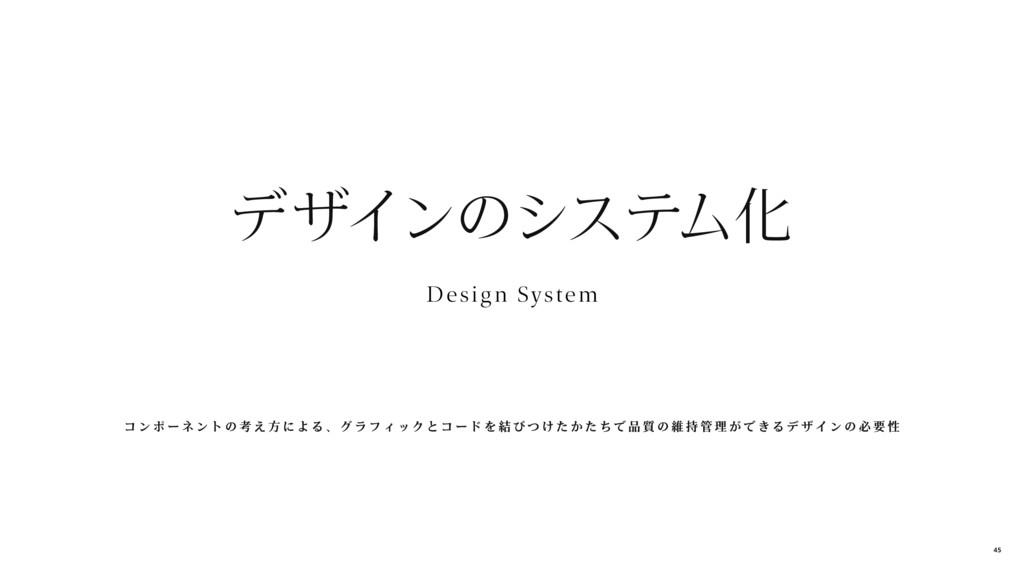 Design System デザインのシステム化 コ ン ポ ー ネ ン ト の 考 え 方 ...
