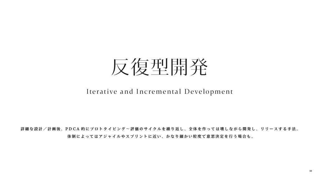 Iterative a nd Incrementa l Development 反復型開発 詳...