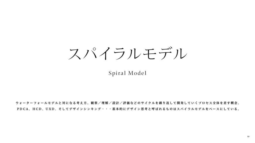 Spira l Model スパイラルモデル ウ ォ ー タ ー フ ォ ー ル モ デ ル ...