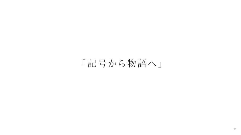 「 記 号から物 語 へ 」 65