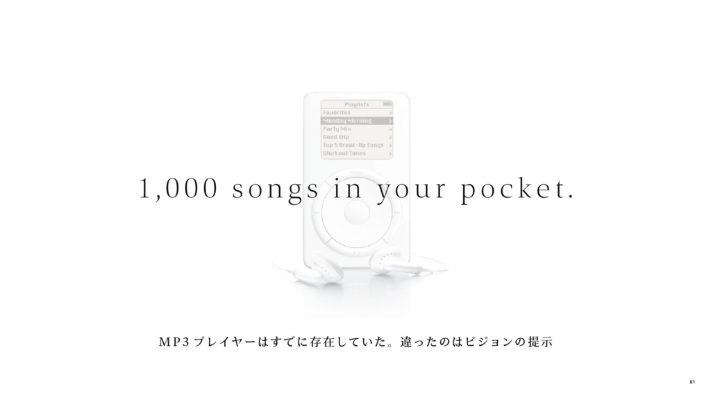 1,000 son g s i n you r poc k et . MP3 プレイヤーはす ...