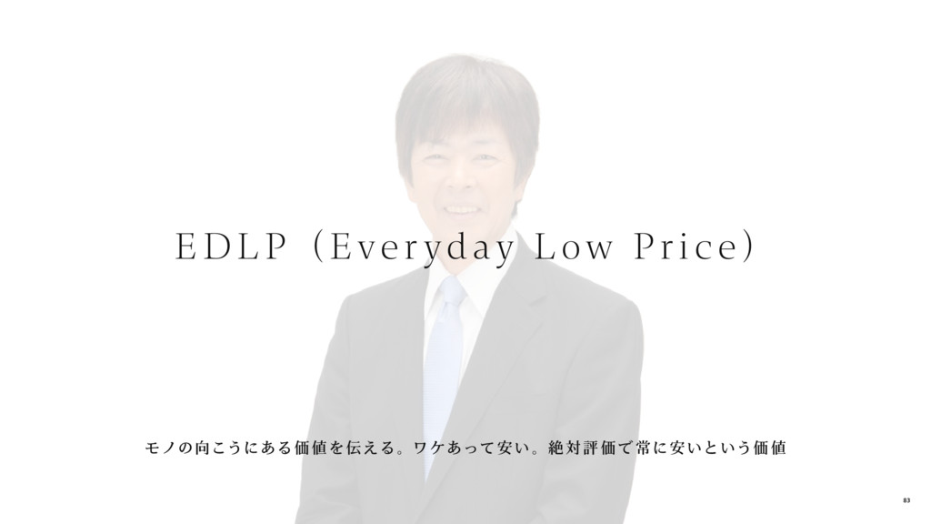 EDL P(E ver yd a y L ow Pr ice) モノの向こうにある価 値を伝え...