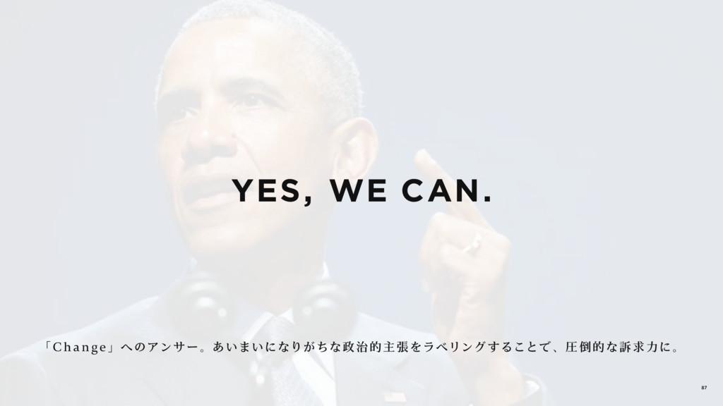 YES, WE CAN. 「C h a n ge 」へのアンサー。あいまいになりがちな政 治 ...