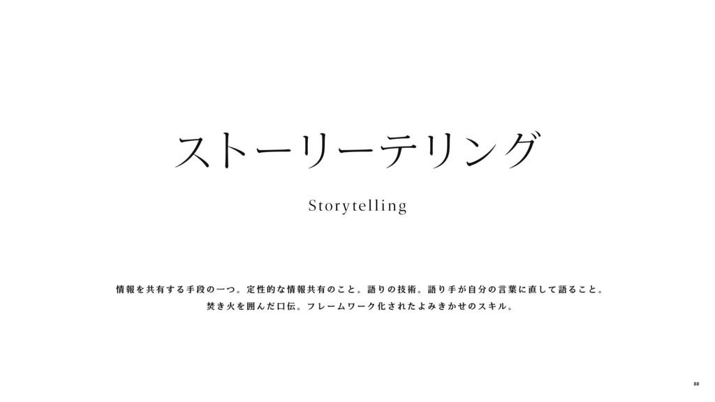 Stor y telling ストーリーテリング 情 報 を 共 有 す る 手 段 の 一 ...