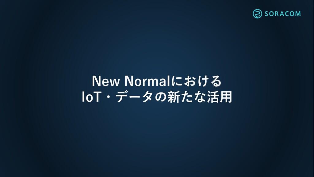New Normalにおける IoT・データの新たな活⽤