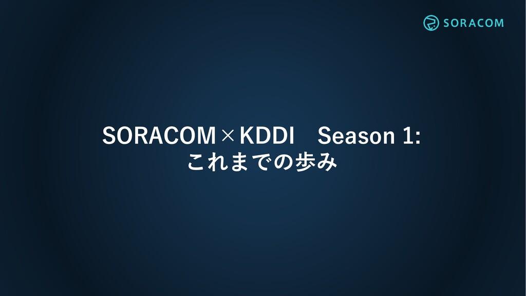SORACOM×KDDI Season 1: これまでの歩み