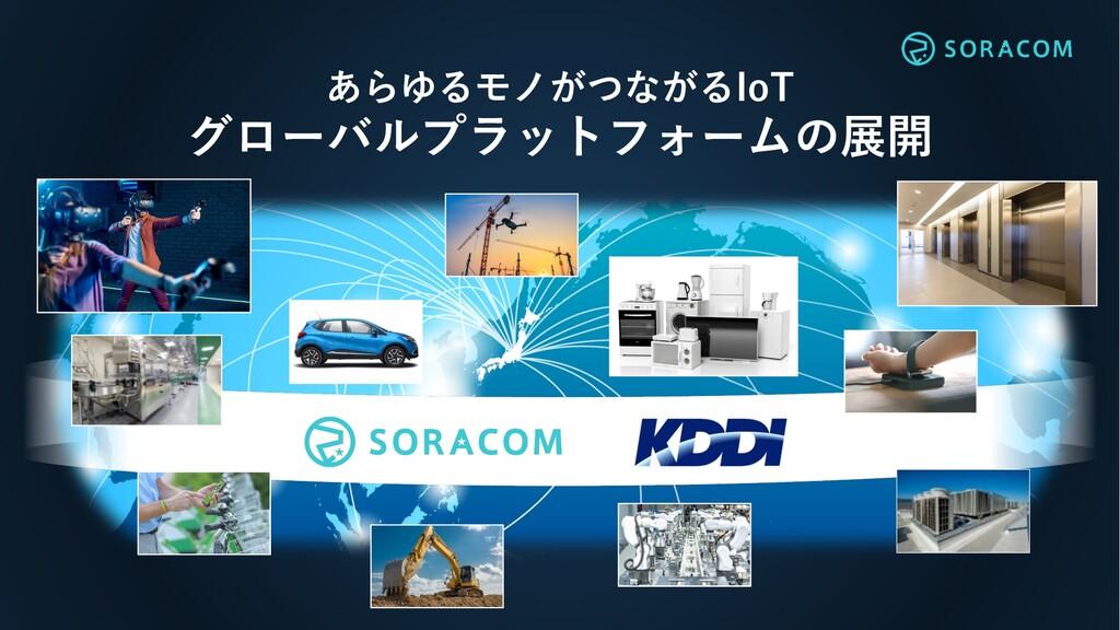 あらゆるモノがつながるIoT グローバルプラットフォームの展開