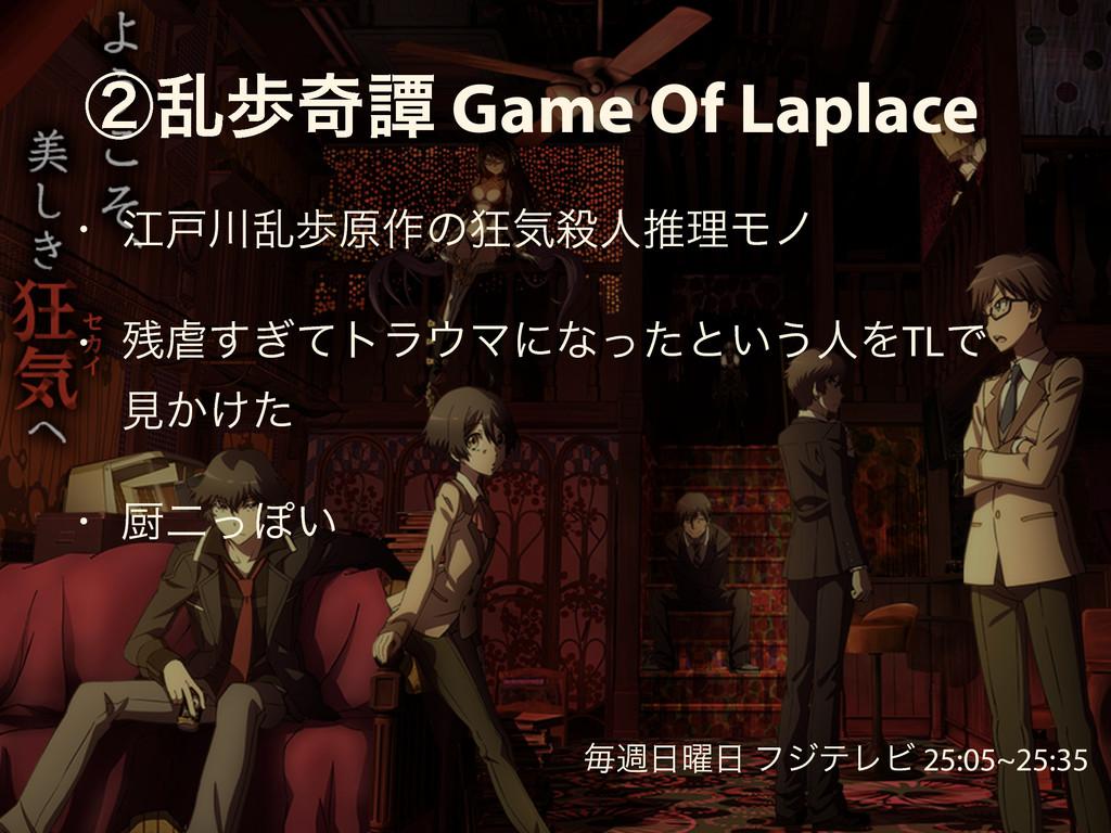 ᶄཚาحᩀ Game Of Laplace • ߐށཚาݪ࡞ͷڰؾਓਪཧϞϊ • ٮ͗͢...