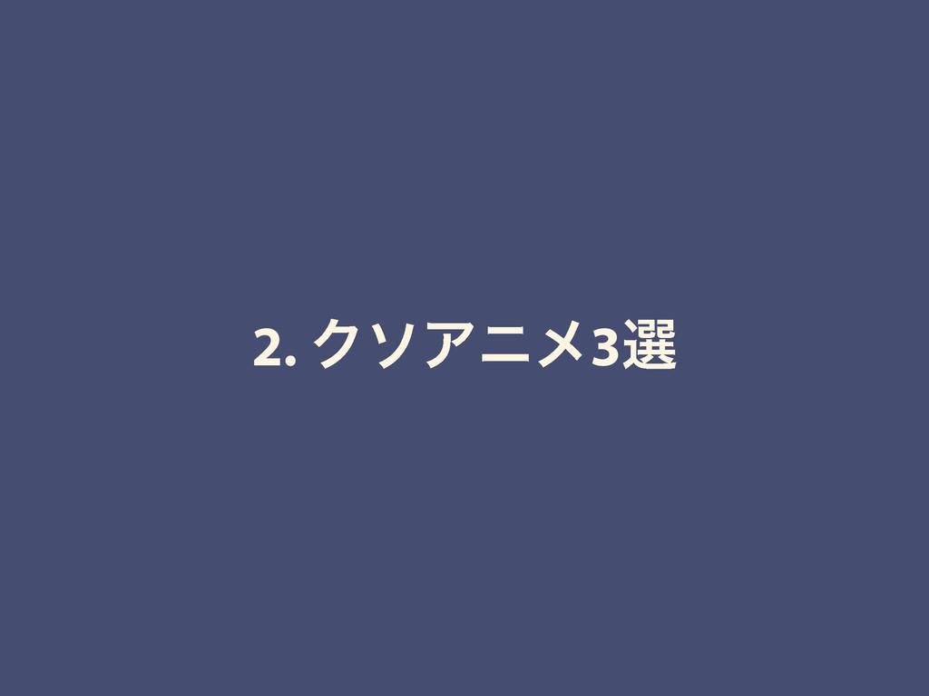 2. ΫιΞχϝ3બ