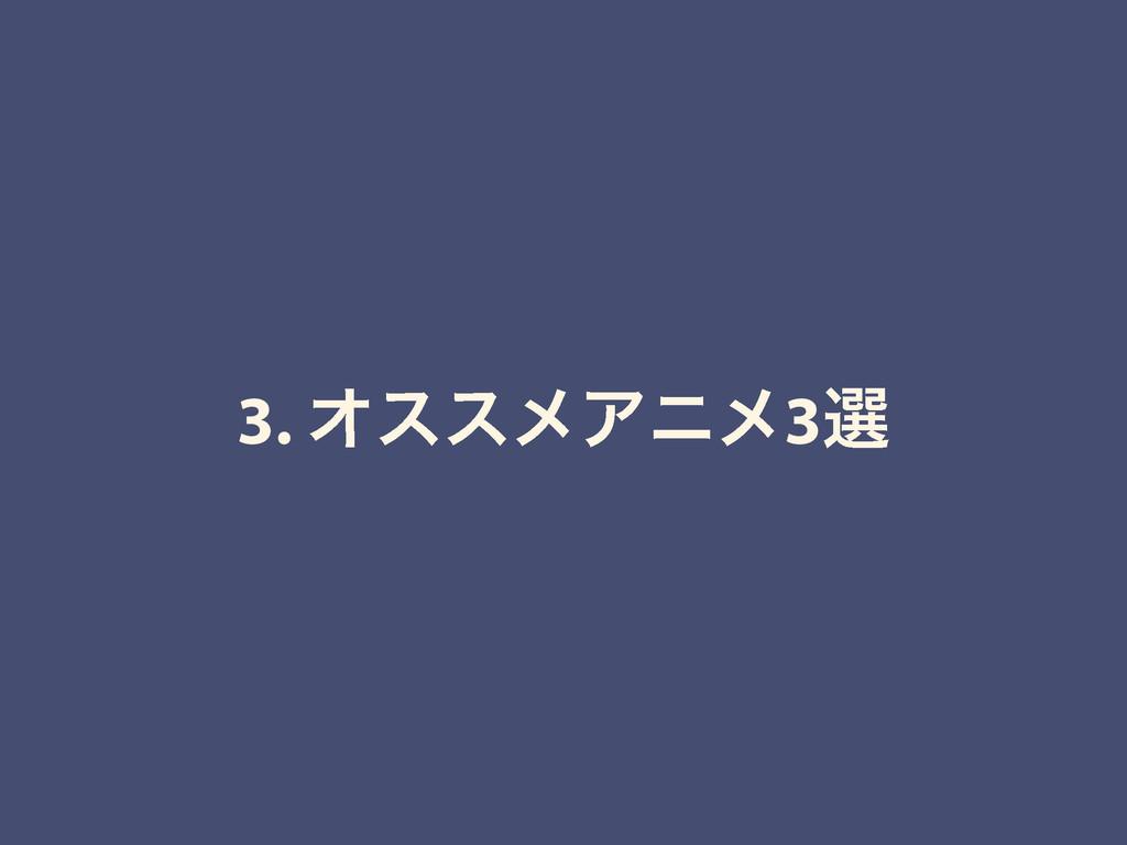 3. ΦεεϝΞχϝ3બ