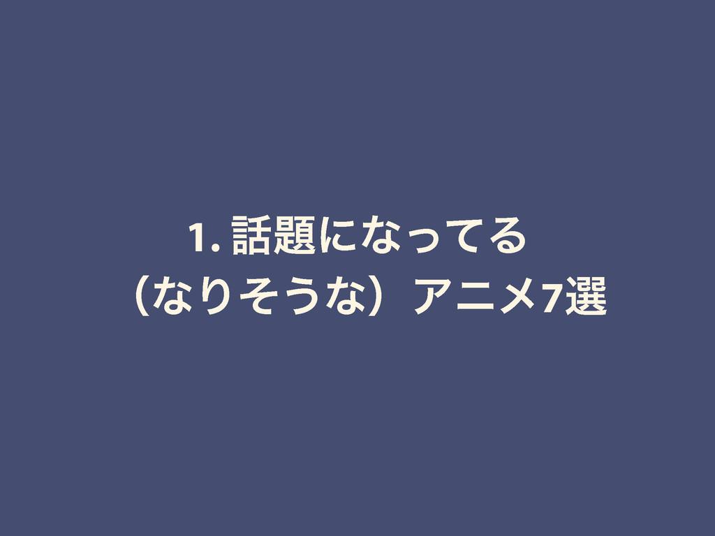 1. ʹͳͬͯΔ ʢͳΓͦ͏ͳʣΞχϝ7બ