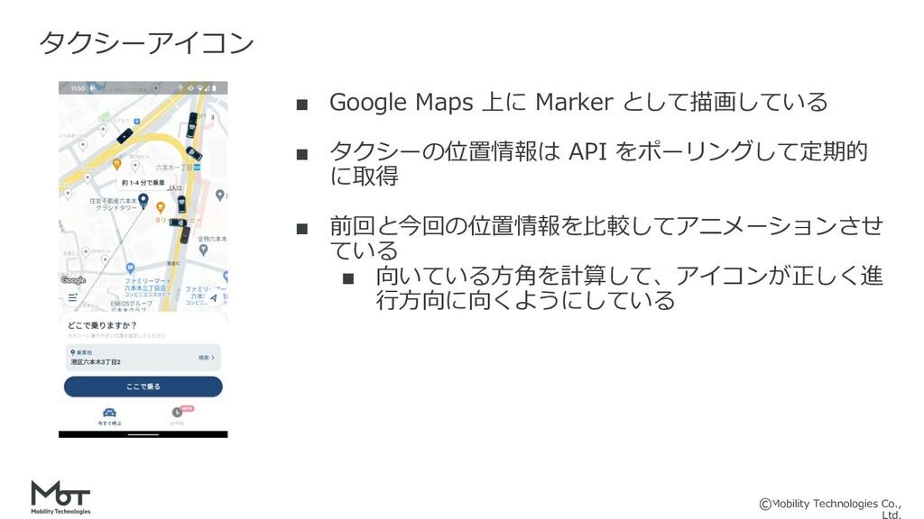 Mobility Technologies Co., ■ Google Maps 上に Mar...