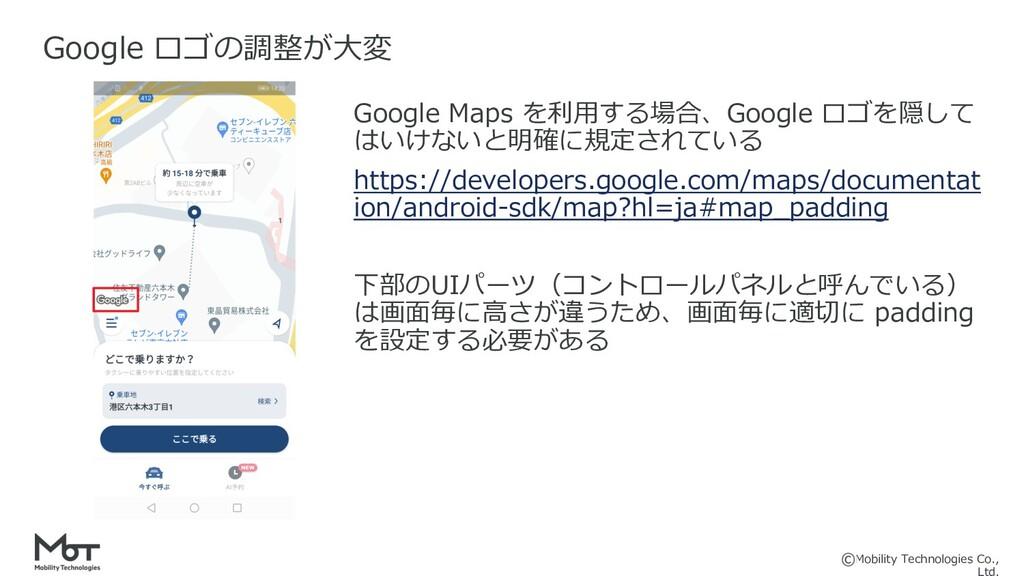 Mobility Technologies Co., Google Maps を利⽤する場合、...
