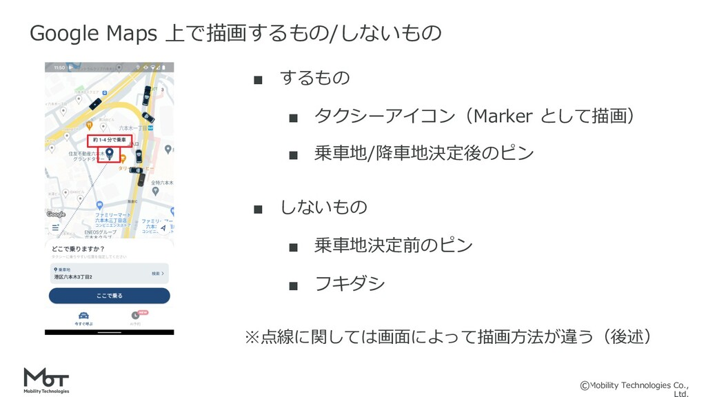 Mobility Technologies Co., ■ するもの ■ タクシーアイコン(Ma...