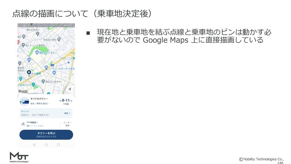 Mobility Technologies Co., ■ 現在地と乗⾞地を結ぶ点線と乗⾞地のピ...