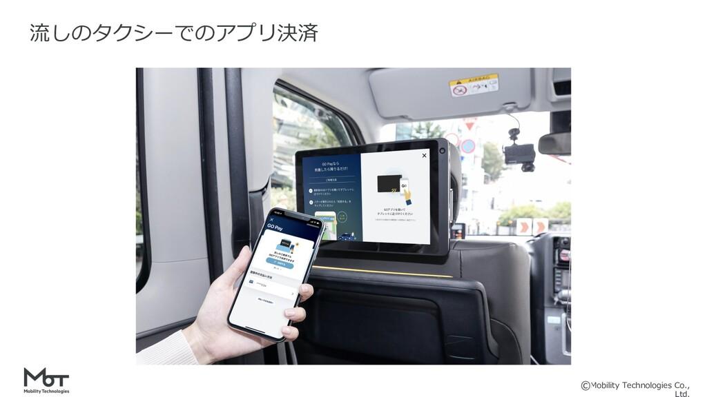 Mobility Technologies Co., 流しのタクシーでのアプリ決済