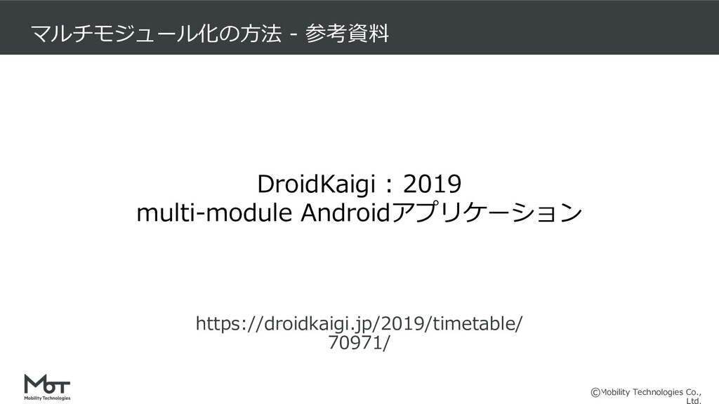Mobility Technologies Co., https://droidkaigi.j...