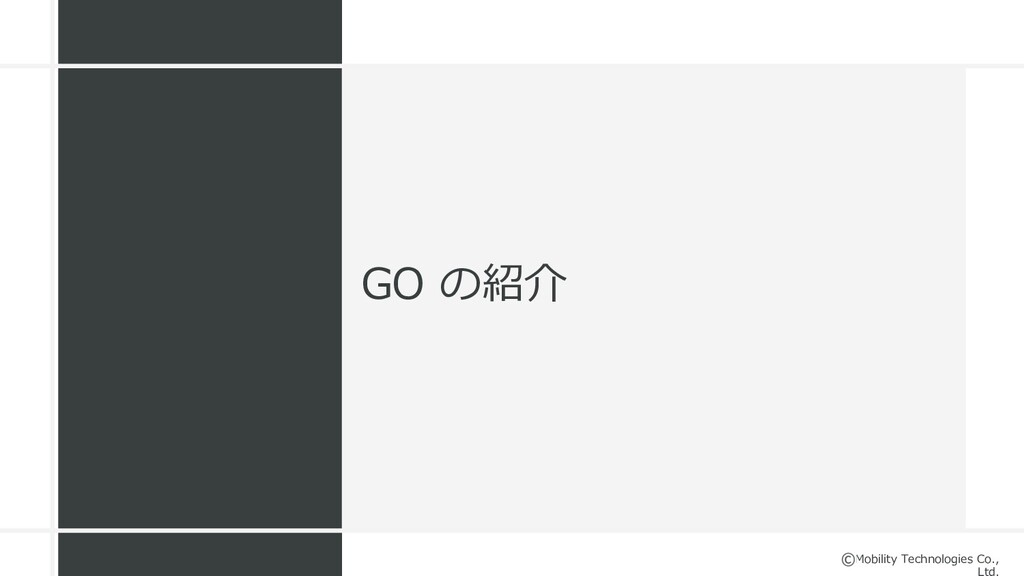 Mobility Technologies Co., GO の紹介