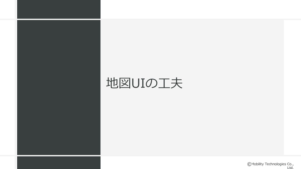 Mobility Technologies Co., 地図UIの⼯夫