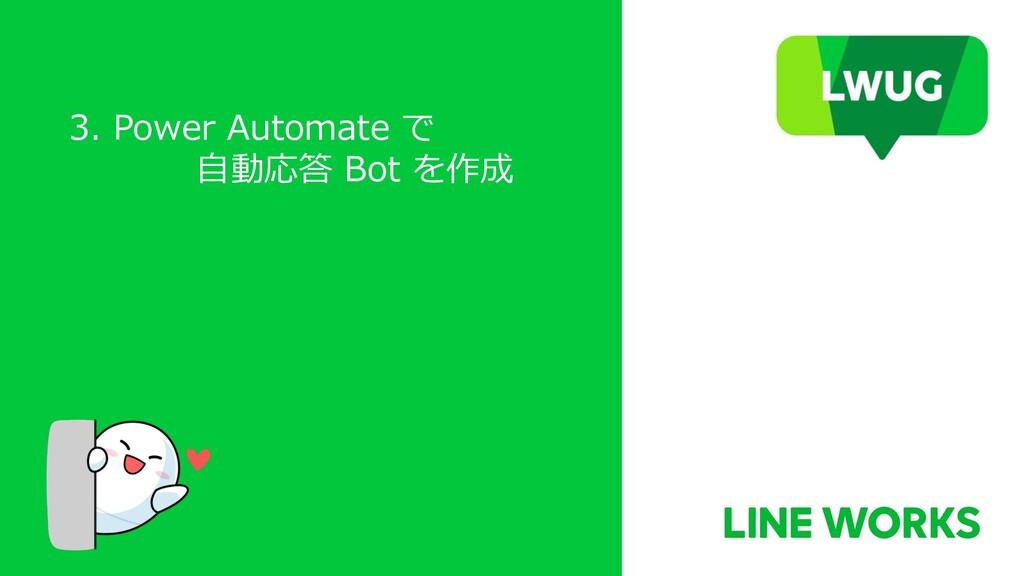 3. Power Automate で ⾃動応答 Bot を作成