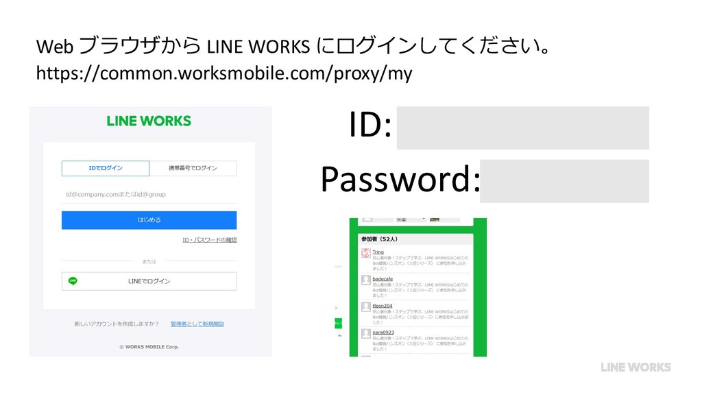 Web ブラウザから LINE WORKS にログインしてください。 https://comm...