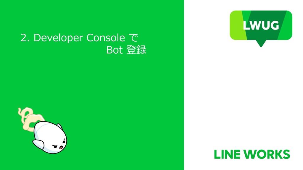 2. Developer Console で Bot 登録
