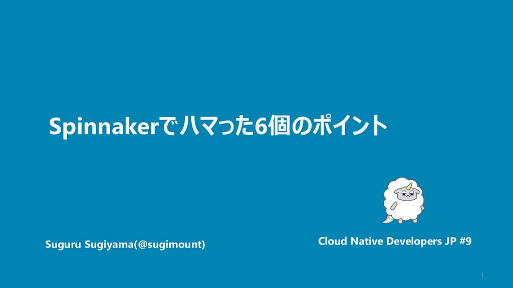 1 Spinnakerでハマった6個のポイント Suguru Sugiyama(@sugimo...