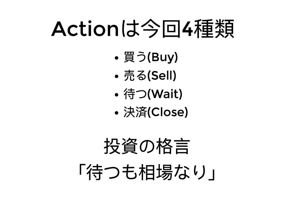 Action は今回4 種類 Action は今回4 種類 買う(Buy) 買う(Buy) 売...