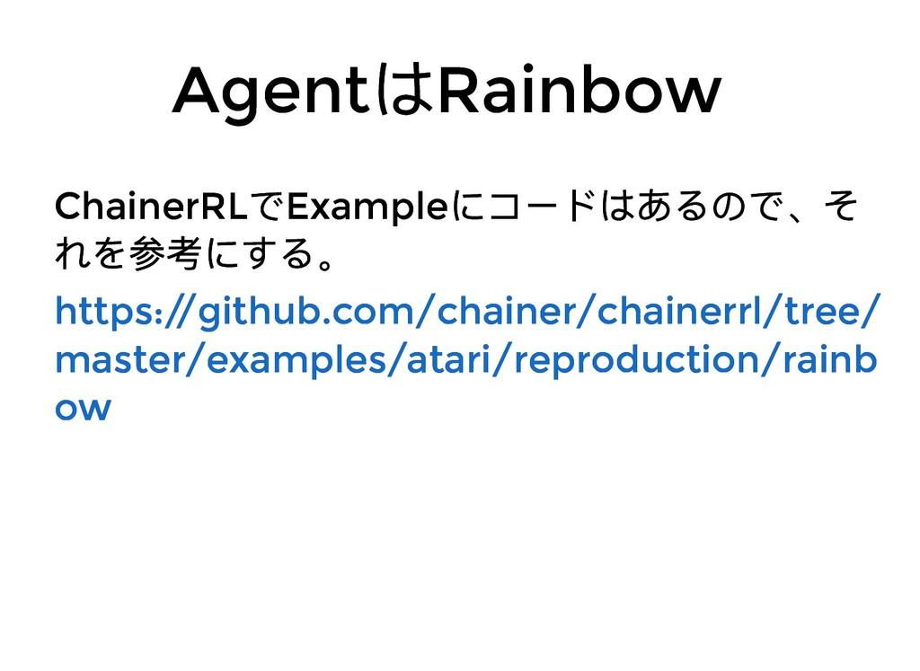 Agent はRainbow Agent はRainbow ChainerRL でExampl...
