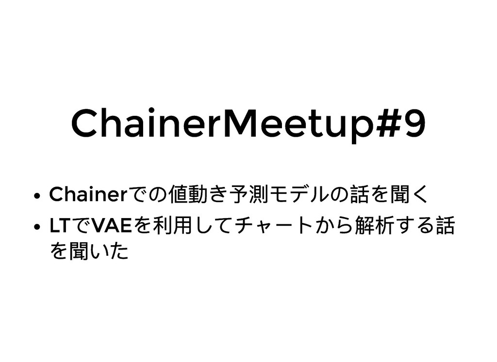 ChainerMeetup#9 ChainerMeetup#9 Chainer での値動き予測...