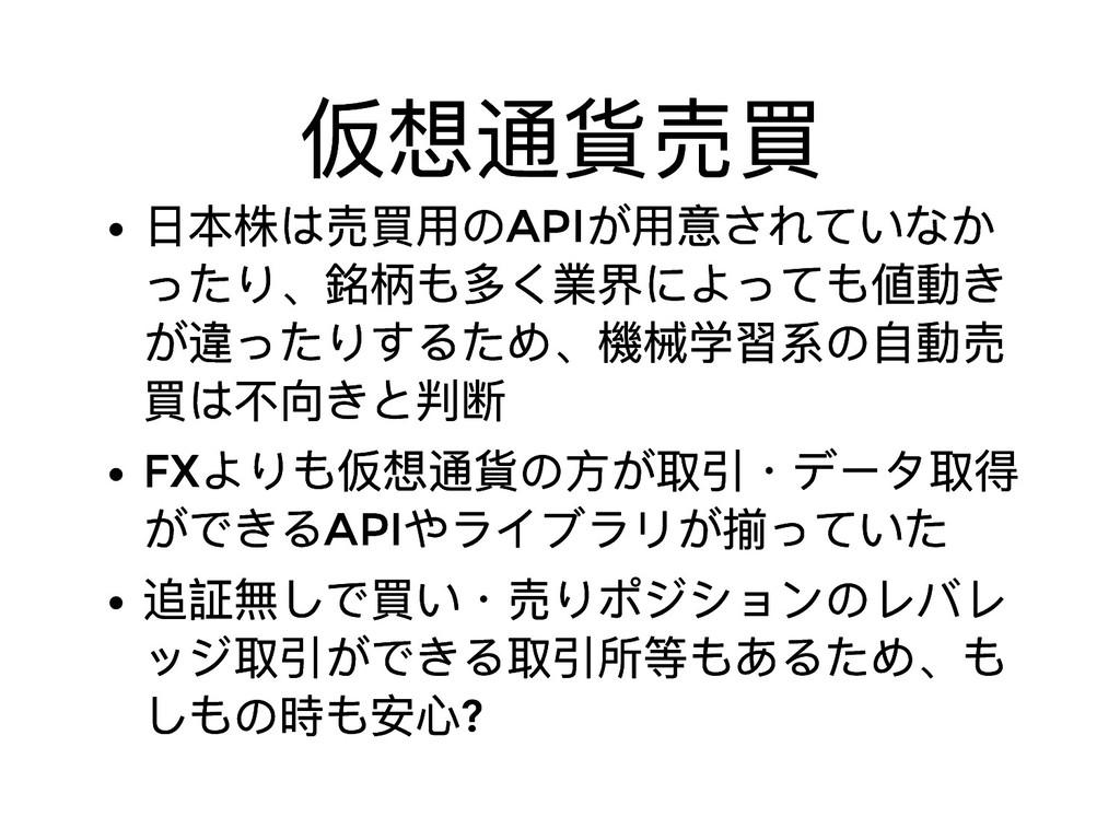 仮想通貨売買 仮想通貨売買 日本株は売買用のAPI が用意されていなか 日本株は売買用のAPI...