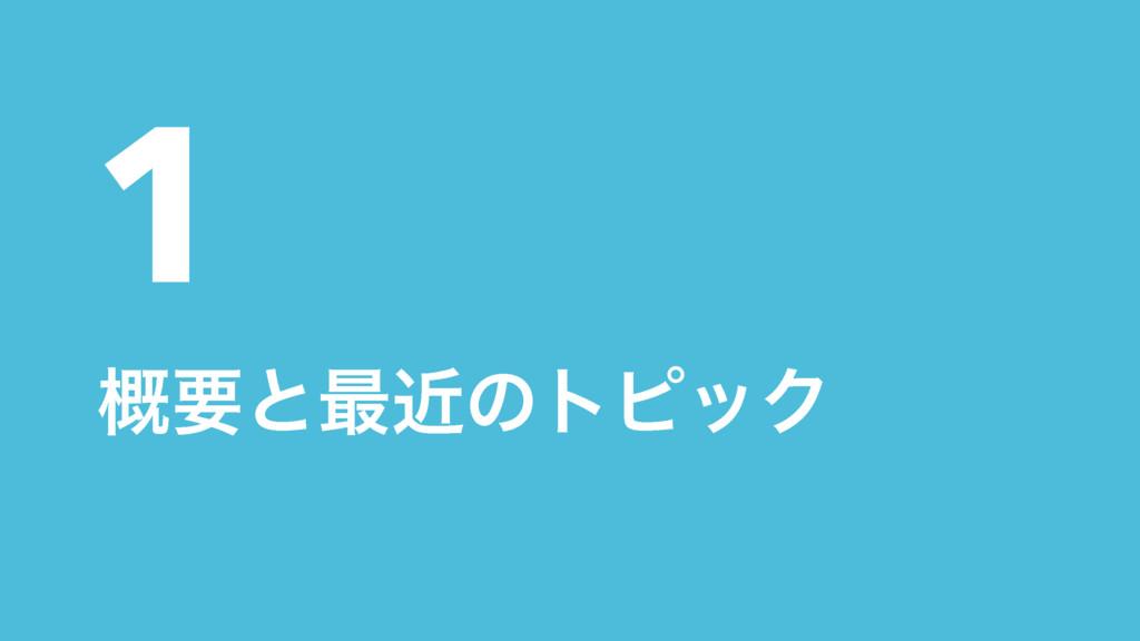 1 ֓ཁͱ࠷ۙͷτϐοΫ