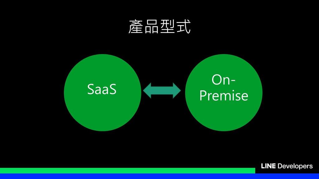SaaS 產品型式 On- Premise