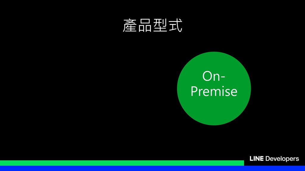 產品型式 On- Premise