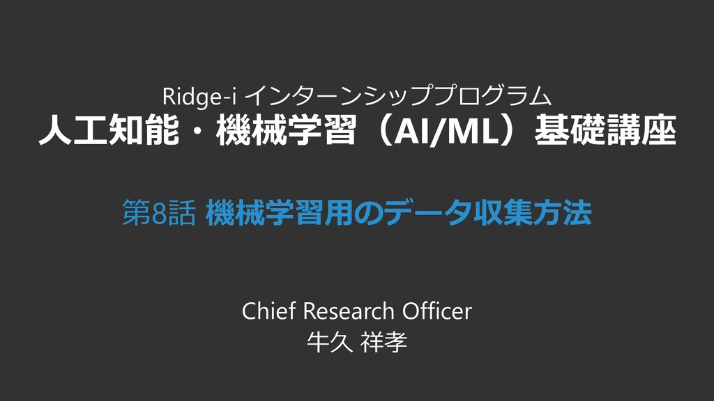 Ridge-i インターンシッププログラム 人工知能・機械学習(AI/ML)基礎講座 第8話 ...