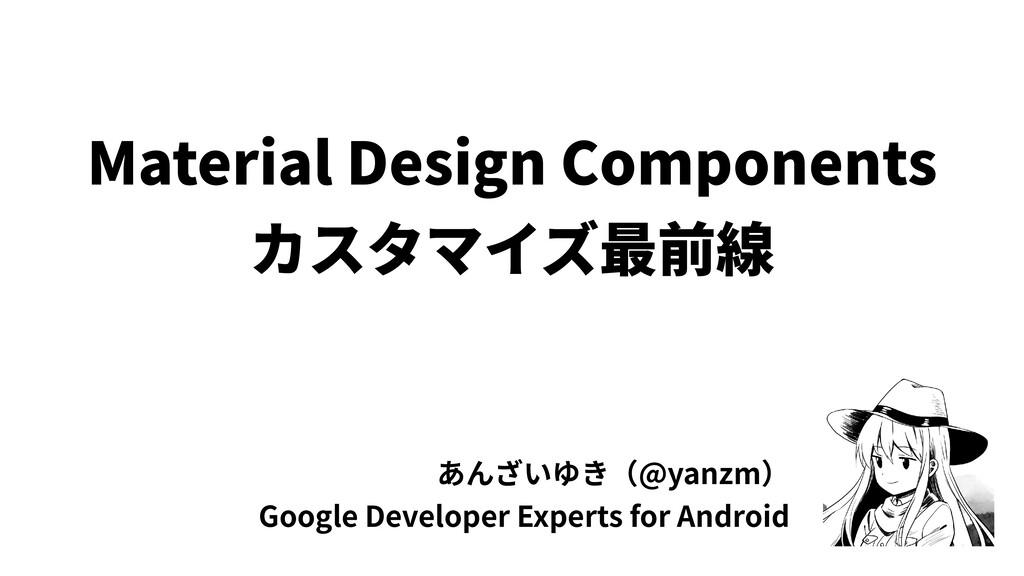 Material Design Components カスタマイズ最前線 あんざいゆき(@ya...