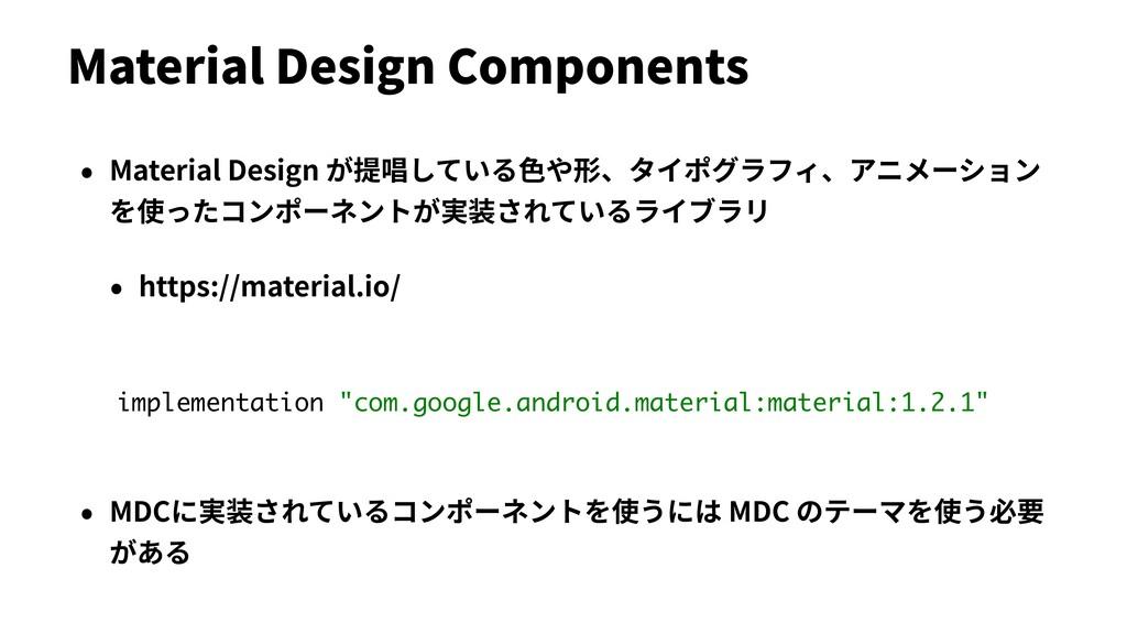 Material Design Components • Material Design が提...