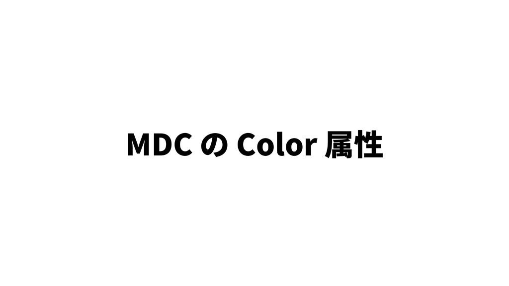 MDC の Color 属性