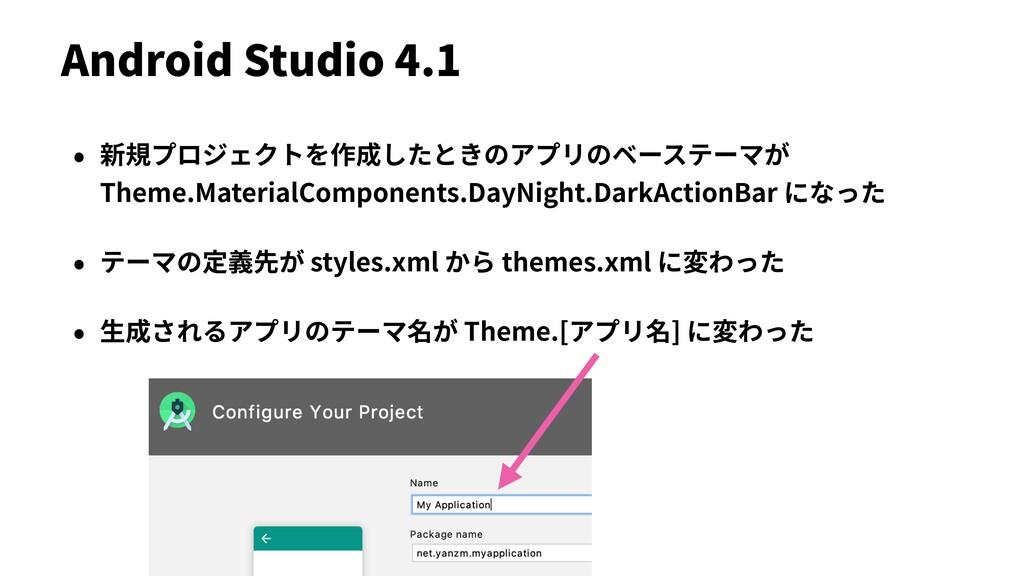 Android Studio 4.1 • 新規プロジェクトを作成したときのアプリのベーステーマ...