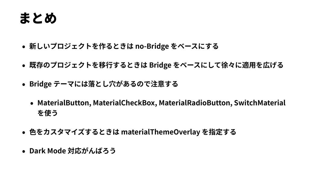 まとめ • 新しいプロジェクトを作るときは no-Bridge をベースにする • 既存のプロ...